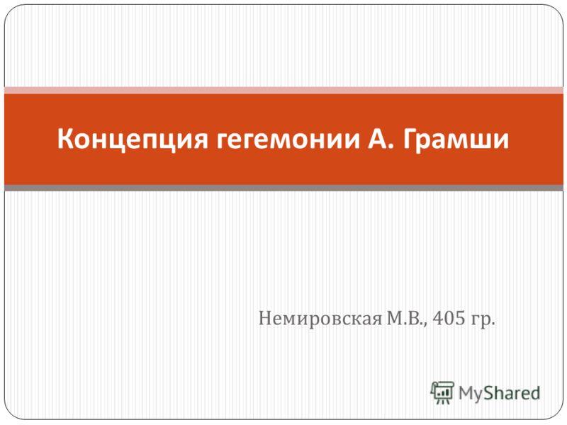 Немировская М. В., 405 гр. Концепция гегемонии А. Грамши