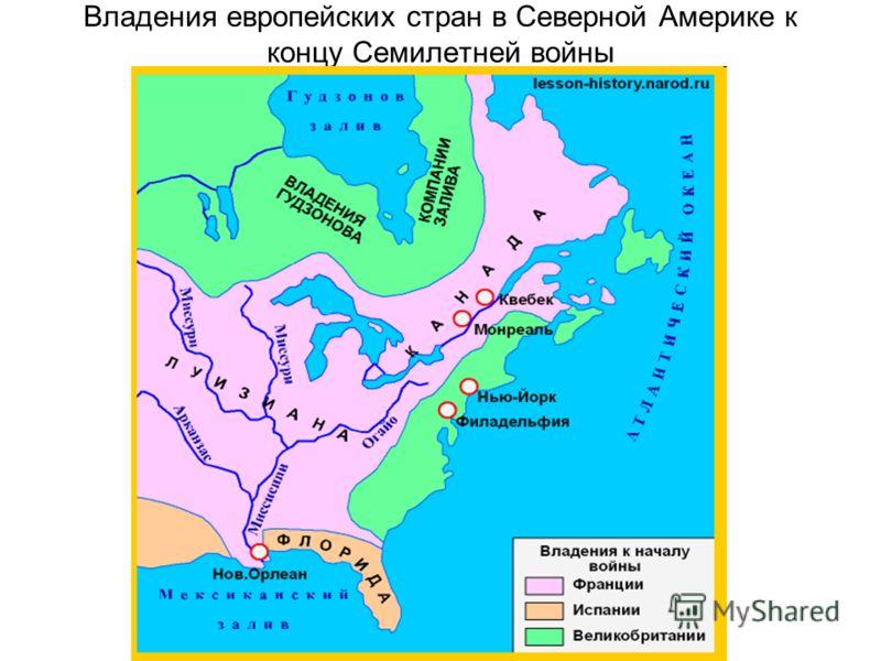Владения европейских стран в Северной Америке к концу Семилетней войны