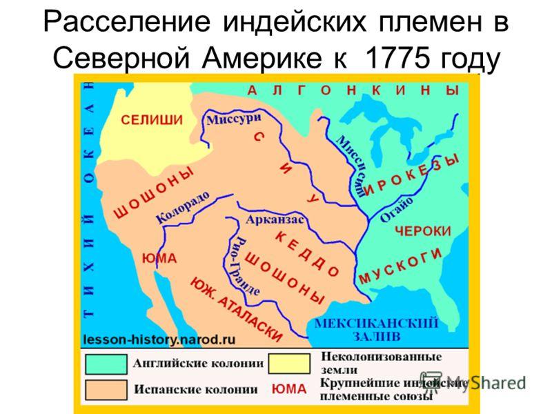 Расселение индейских племен в Северной Америке к 1775 году