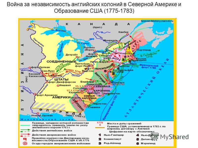 Война за независимость английских колоний в Северной Америке и Образование США (1775-1783)