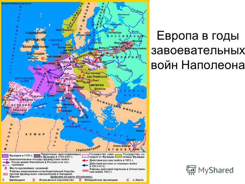 Европа в годы завоевательных войн Наполеона