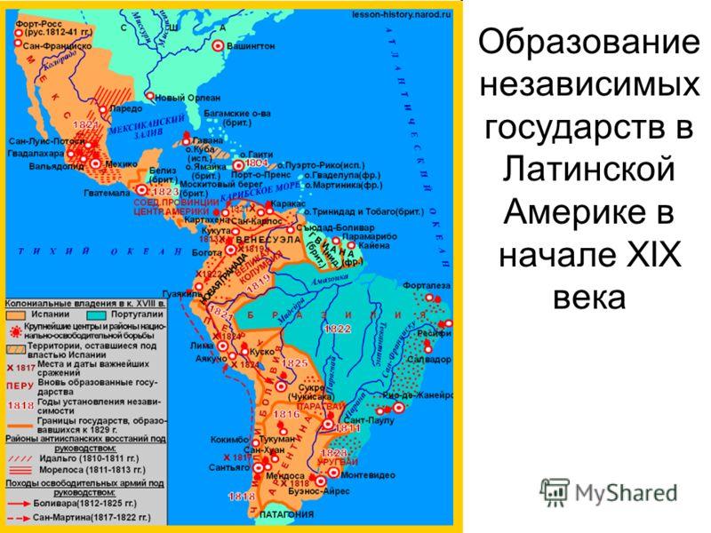 Образование независимых государств в Латинской Америке в начале XIX века