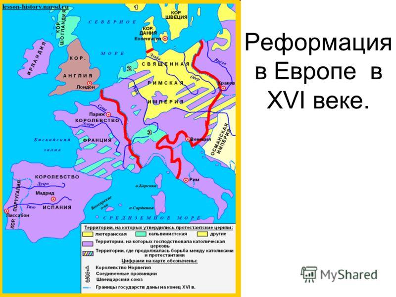 Реформация в Европе в XVI веке.
