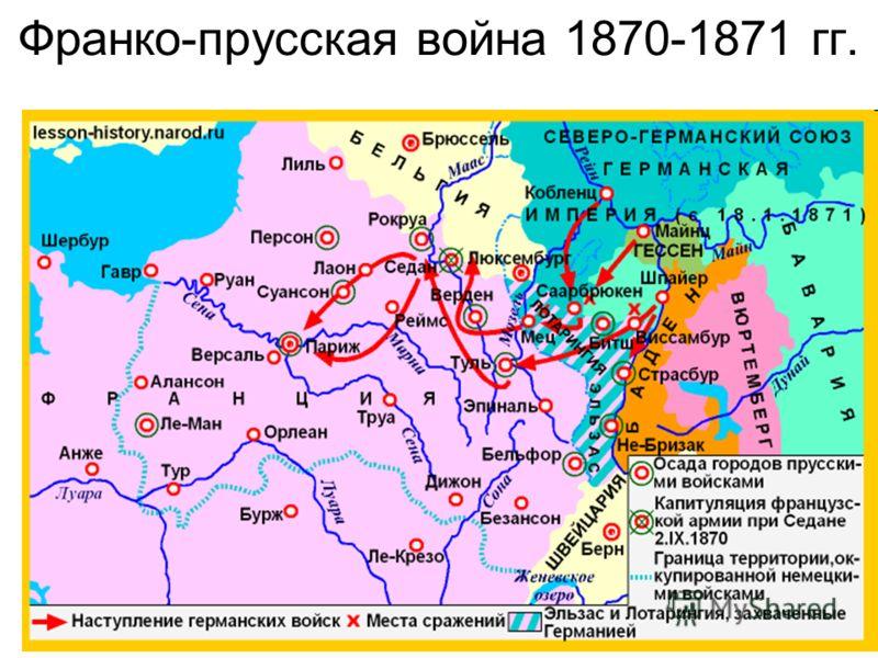 Франко-прусская война 1870-1871 гг.