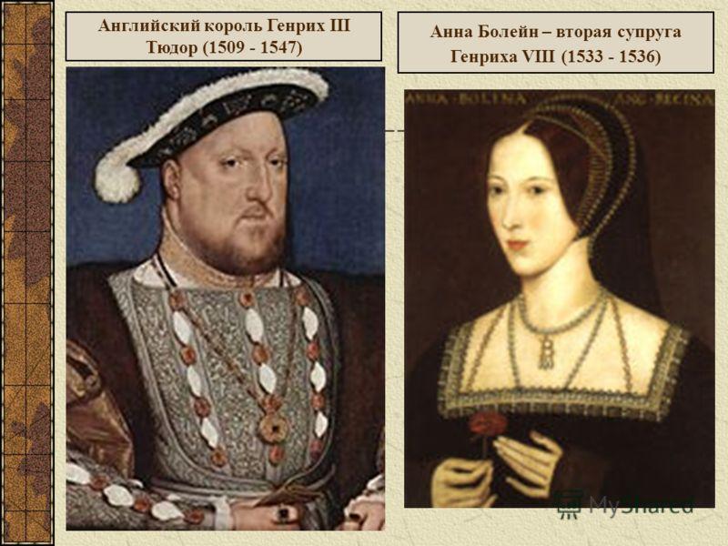 Английский король Генрих III Тюдор (1509 - 1547) Анна Болейн – вторая супруга Генриха VIII (1533 - 1536)
