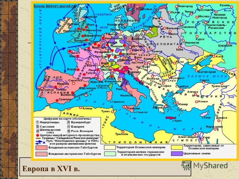 Европа в XVI в.