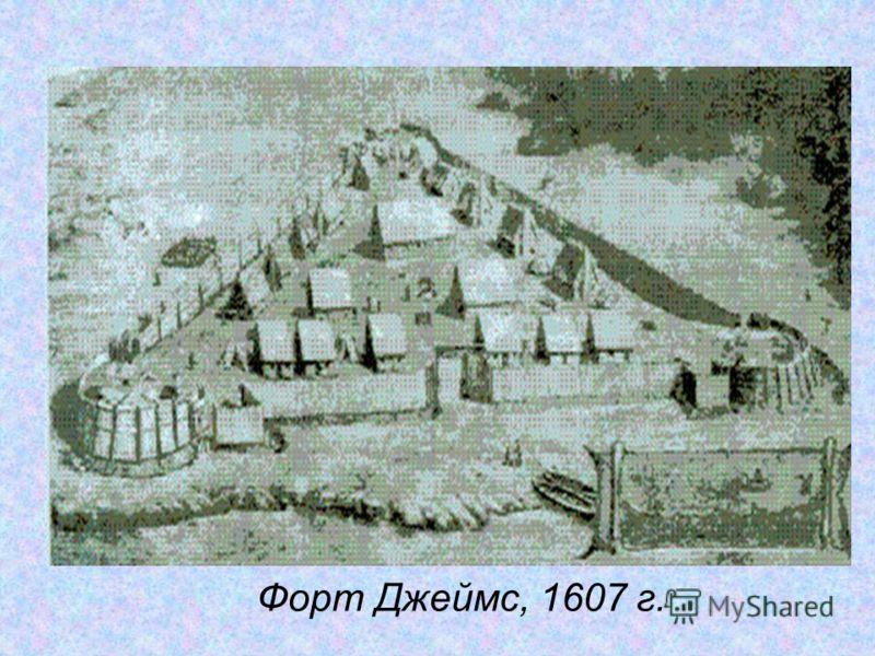 Форт Джеймс, 1607 г.