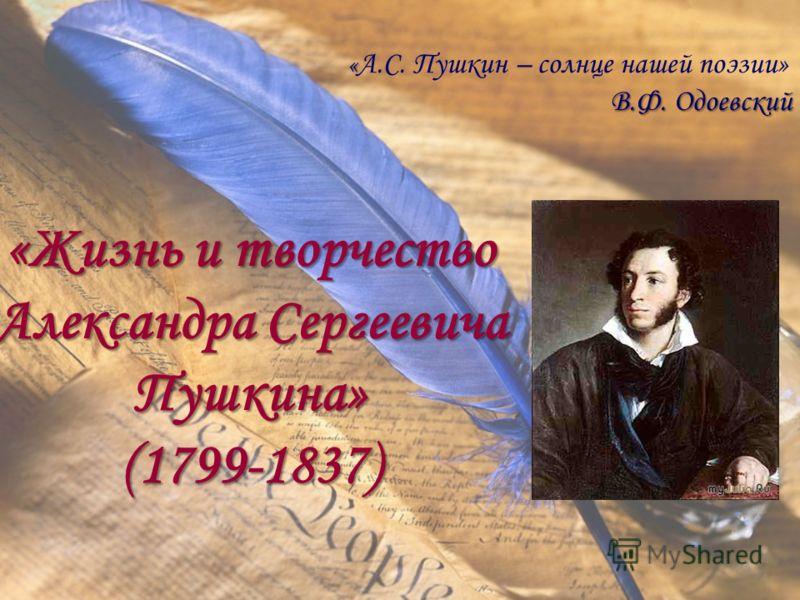 Презентации по творчеству пушкина