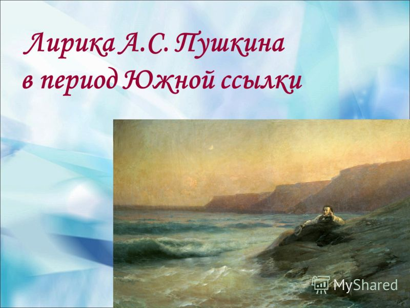 Лирика А.С. Пушкина в период Южной ссылки