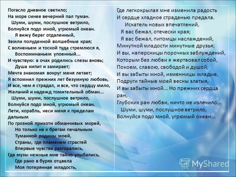 читать стихотворение пушкина но гаснет краткий день страницу