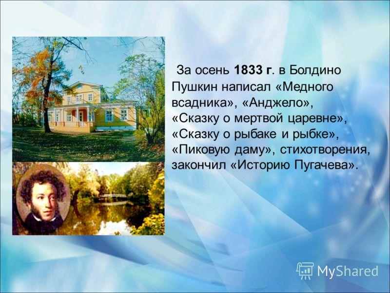 Осень 1833 пушкин стихотворение текст - b9