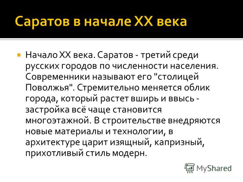 Начало XX века. Саратов - третий среди русских городов по численности населения. Современники называют его