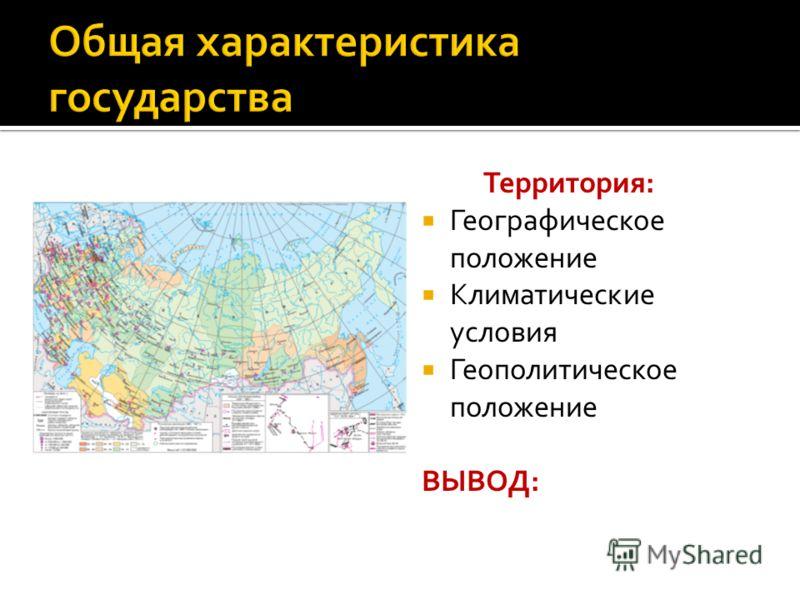 Территория: Географическое положение Климатические условия Геополитическое положение ВЫВОД: