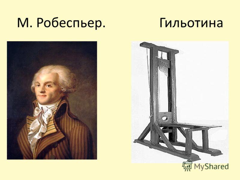 М. Робеспьер. Гильотина