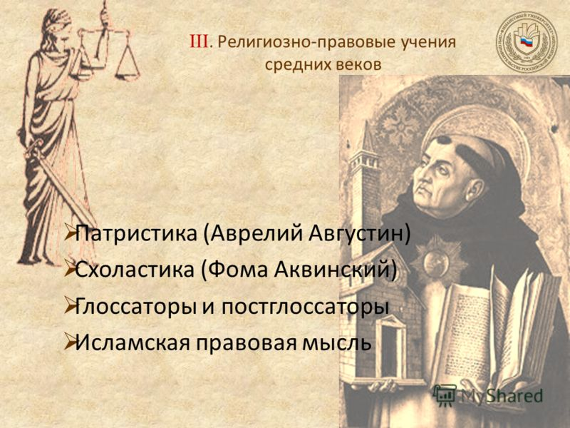 III. Религиозно-правовые учения средних веков Патристика (Аврелий Августин) Схоластика (Фома Аквинский) Глоссаторы и постглоссаторы Исламская правовая мысль