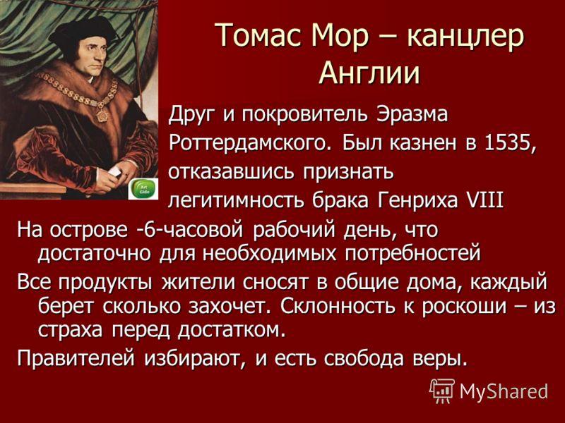 Томас Мор Презентация Скачать