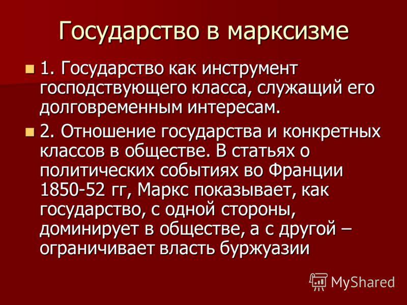 Государство в марксизме 1. Государство как инструмент господствующего класса, служащий его долговременным интересам. 1. Государство как инструмент господствующего класса, служащий его долговременным интересам. 2. Отношение государства и конкретных кл