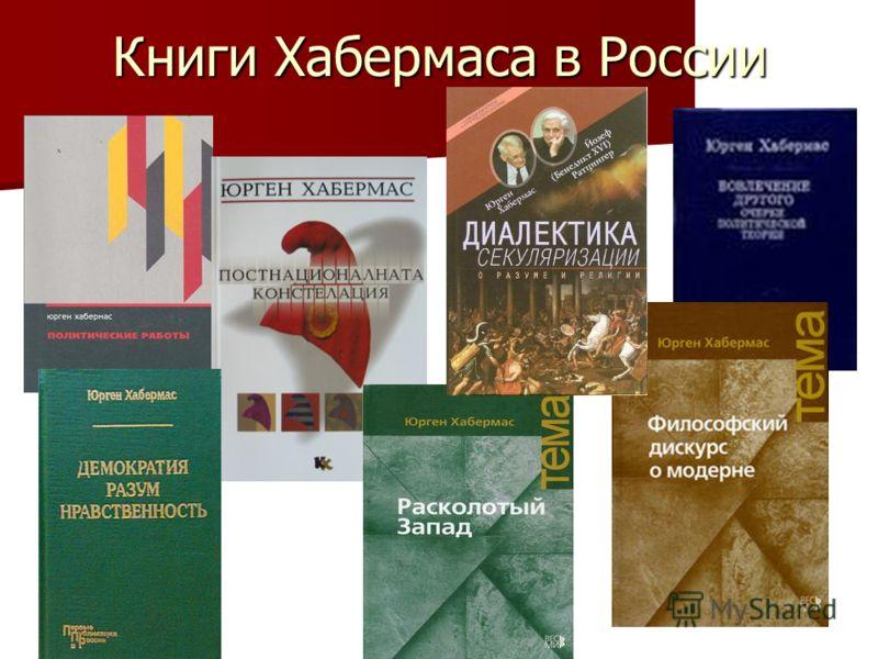 Книги Хабермаса в России