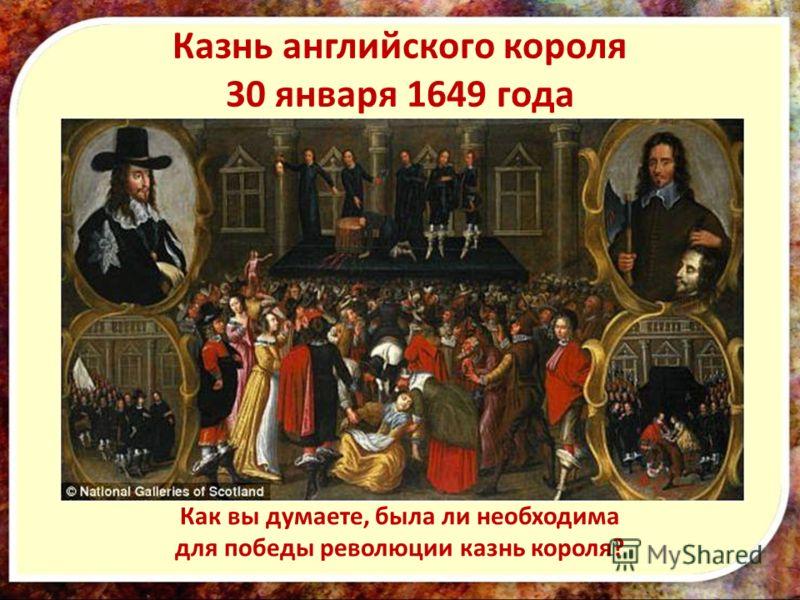 Казнь английского короля 30 января 1649 года Из сочинения Маколея