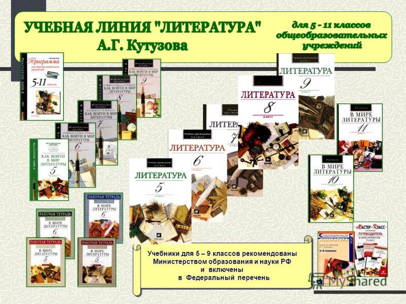 Учебники для 5 – 9 классов рекомендованы Министерством образования и науки РФ и включены в Федеральный перечень Учебники для 5 – 9 классов рекомендованы Министерством образования и науки РФ и включены в Федеральный перечень