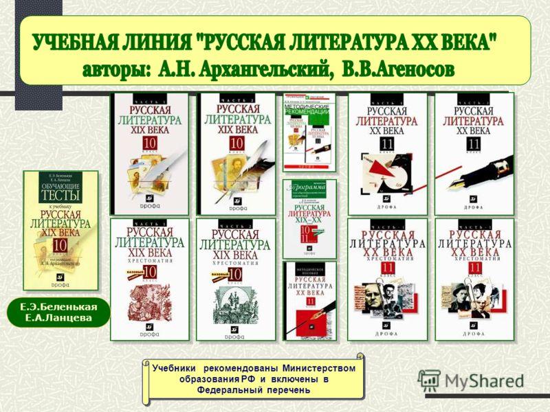 Е.Э.Беленькая Е.А.Ланцева Учебники рекомендованы Министерством образования РФ и включены в Федеральный перечень