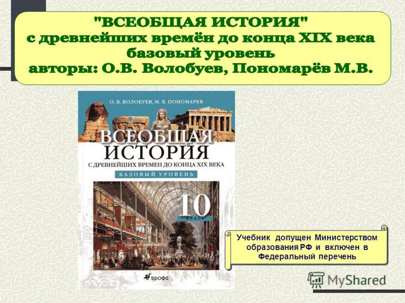Учебник допущен Министерством образования РФ и включен в Федеральный перечень