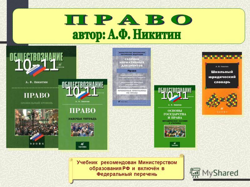 Учебник рекомендован Министерством образования РФ и включён в Федеральный перечень