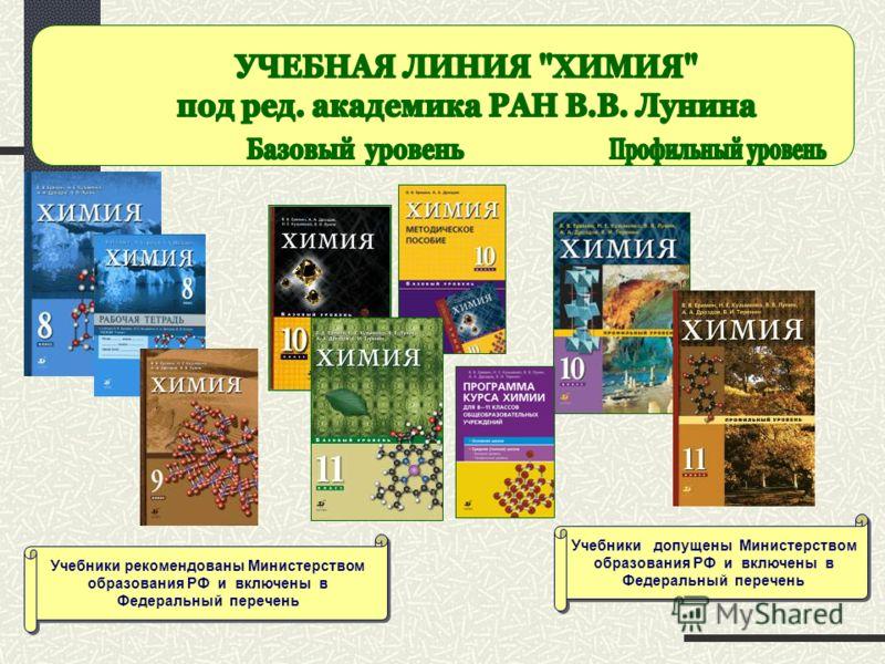 Учебники допущены Министерством образования РФ и включены в Федеральный перечень