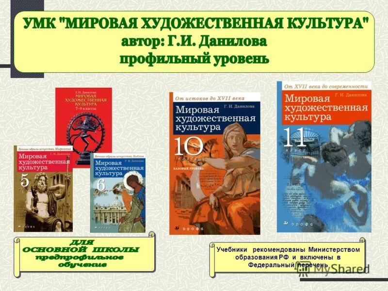 Учебники рекомендованы Министерством образования РФ и включены в Федеральный перечень