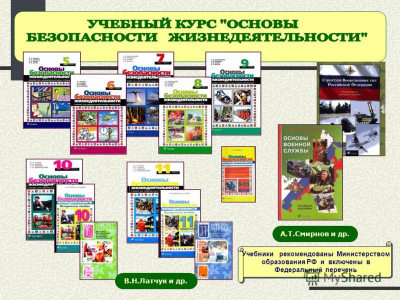 А.Т.Смирнов и др. В.Н.Латчук и др. Учебники рекомендованы Министерством образования РФ и включены в Федеральный перечень
