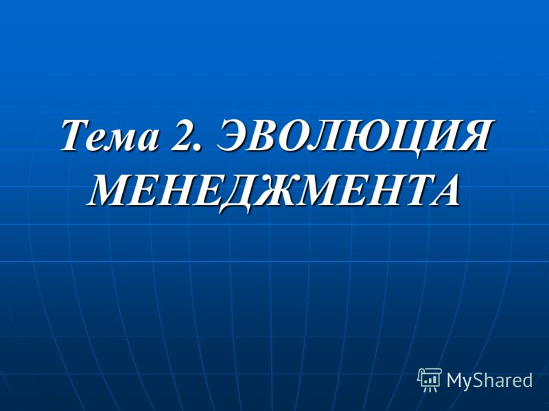 Тема 2. ЭВОЛЮЦИЯ МЕНЕДЖМЕНТА