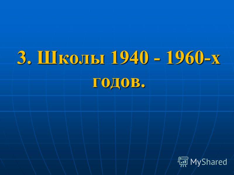 3. Школы 1940 - 1960-х годов.