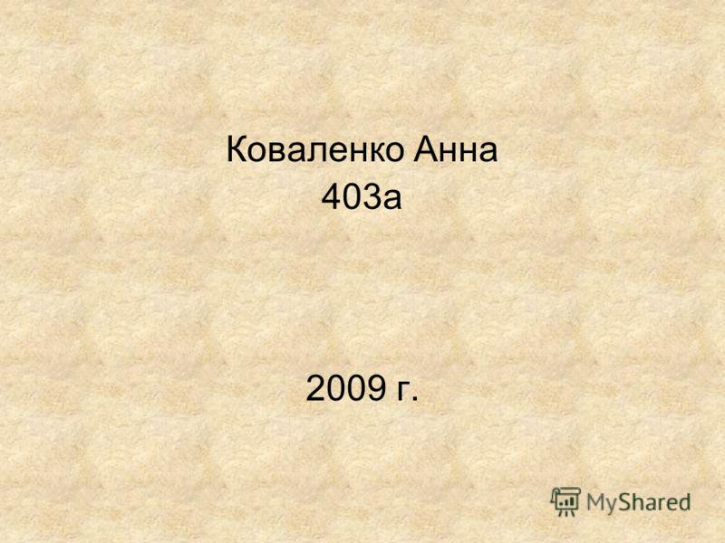 Коваленко Анна 403а 2009 г.