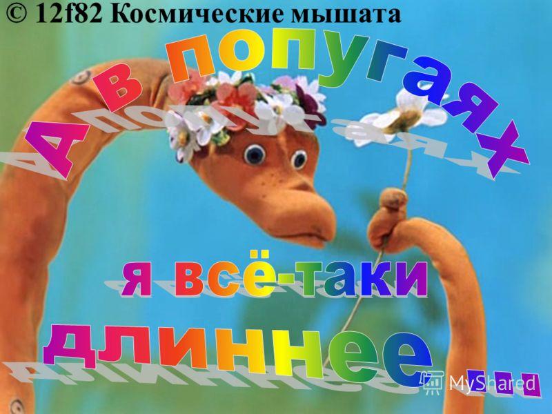 © 12f82 Космические мышата