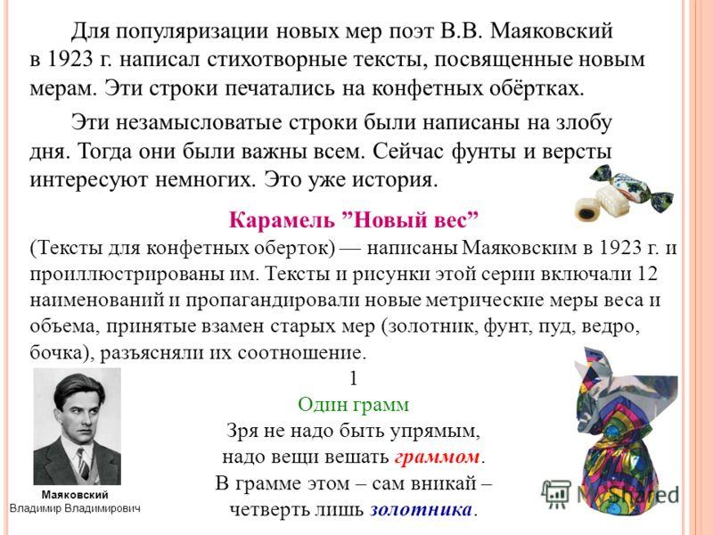 Для популяризации новых мер поэт В.В. Маяковский в 1923 г. написал стихотворные тексты, посвященные новым мерам. Эти строки печатались на конфетных обёртках. Эти незамысловатые строки были написаны на злобу дня. Тогда они были важны всем. Сейчас фунт