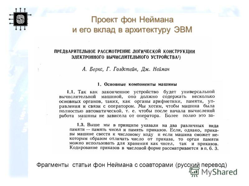 15 Проект фон Неймана и его вклад в архитектуру ЭВМ Фрагменты статьи фон Неймана с соавторами (русский перевод)