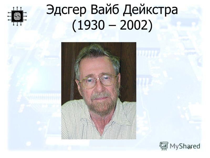 19 Эдсгер Вайб Дейкстра (1930 – 2002)