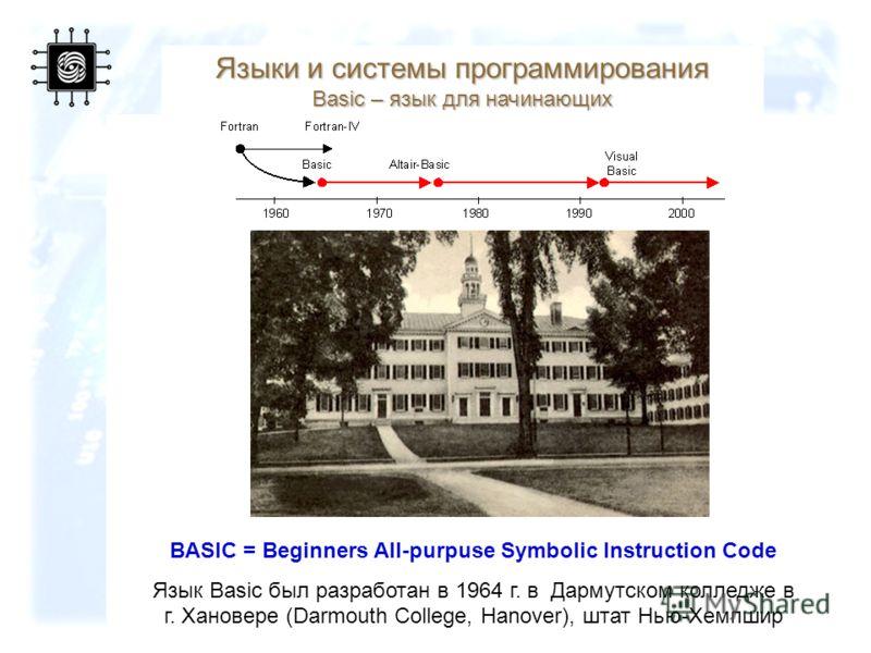 35 Языки и системы программирования Basic – язык для начинающих BASIC = Beginners All-purpuse Symbolic Instruction Code Язык Basic был разработан в 1964 г. в Дармутском колледже в г. Хановере (Darmouth College, Hanover), штат Нью-Хемпшир
