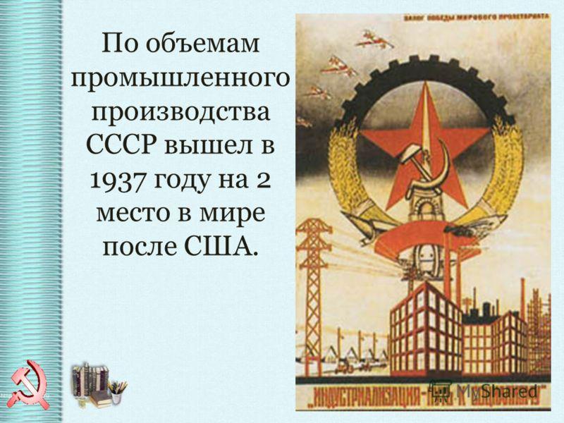 По объемам промышленного производства СССР вышел в 1937 году на 2 место в мире после США.