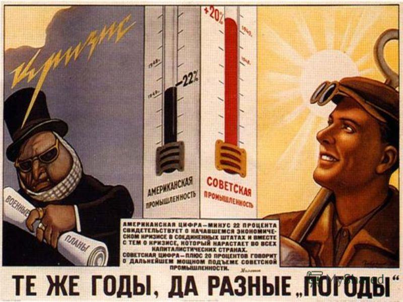 На созданной индустриальной базе стало возможным проведение масштабного перевооружения армии. Советскому Союзу удалось ликвидировать отсталость всего за 13 лет.