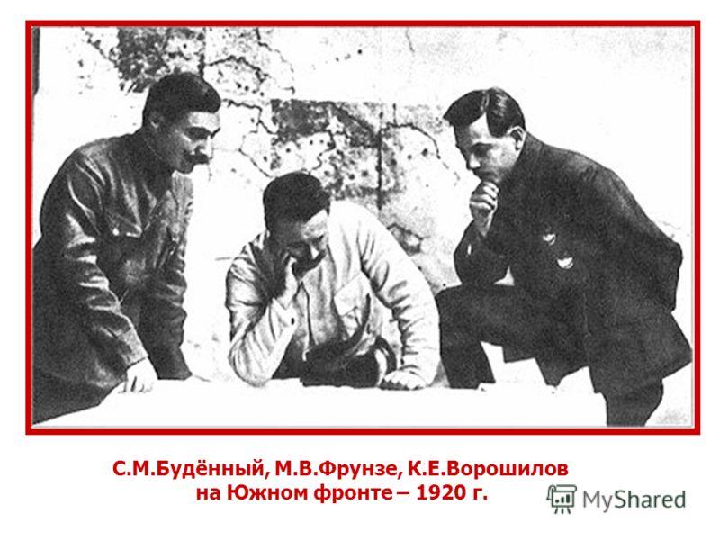 С.М.Будённый, М.В.Фрунзе, К.Е.Ворошилов на Южном фронте – 1920 г.