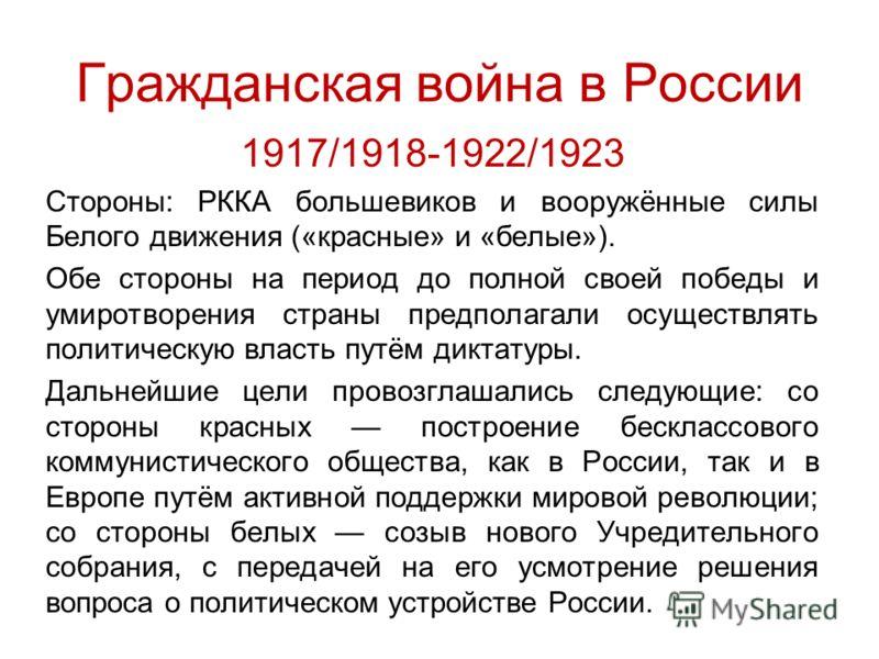 Гражданская война в россии 1917 1918 1922 1923