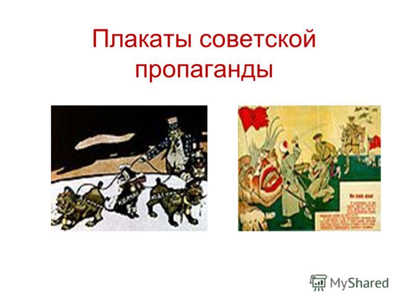Плакаты советской пропаганды
