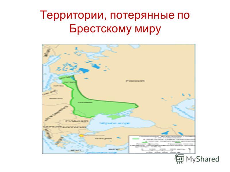 Территории, потерянные по Брестскому миру
