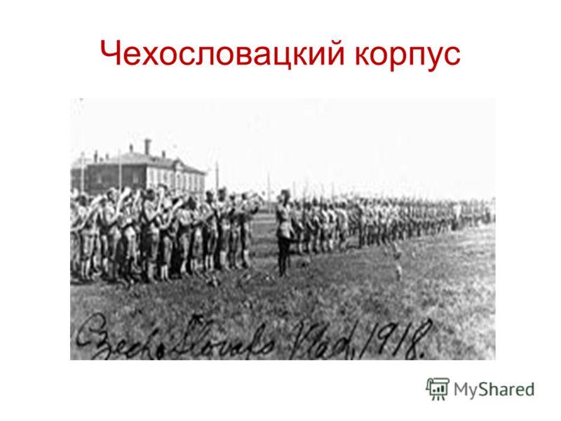Чехословацкий корпус