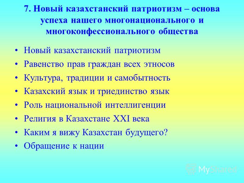 7. Новый казахстанский патриотизм – основа успеха нашего многонационального и многоконфессионального общества Новый казахстанский патриотизм Равенство прав граждан всех этносов Культура, традиции и самобытность Казахский язык и триединство язык Роль