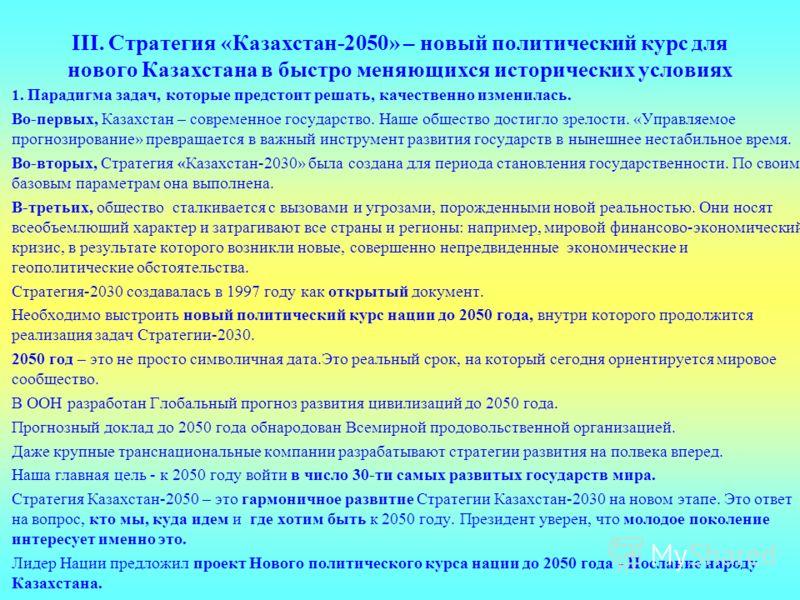 III. Стратегия «Казахстан-2050» – новый политический курс для нового Казахстана в быстро меняющихся исторических условиях 1. Парадигма задач, которые предстоит решать, качественно изменилась. Во-первых, Казахстан – современное государство. Наше общес