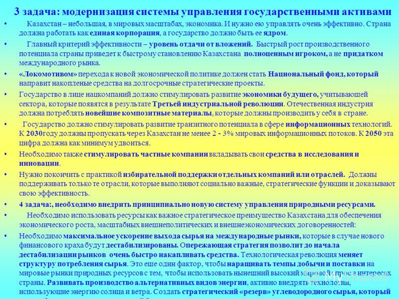 3 задача: модернизация системы управления государственными активами Казахстан – небольшая, в мировых масштабах, экономика. И нужно ею управлять очень эффективно. Страна должна работать как единая корпорация, а государство должно быть ее ядром. Главны