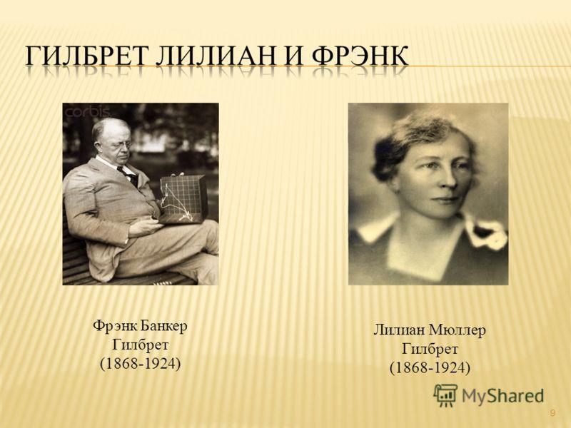 9 Фрэнк Банкер Гилбрет (1868-1924) Лилиан Мюллер Гилбрет (1868-1924)