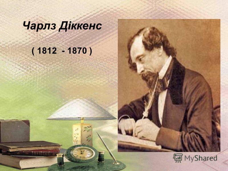 Чарлз Діккенс ( 1812 - 1870 )